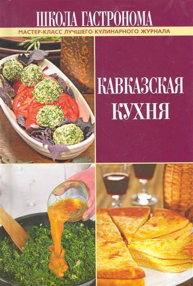 Школа Гастронома Кавказская кухня
