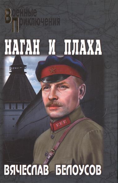 Белоусов В. Наган и плаха сигнальный револьвер блеф наган