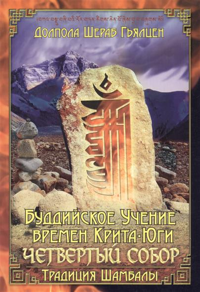 Буддийское учение времен Крита-юги (Четвертый собор)