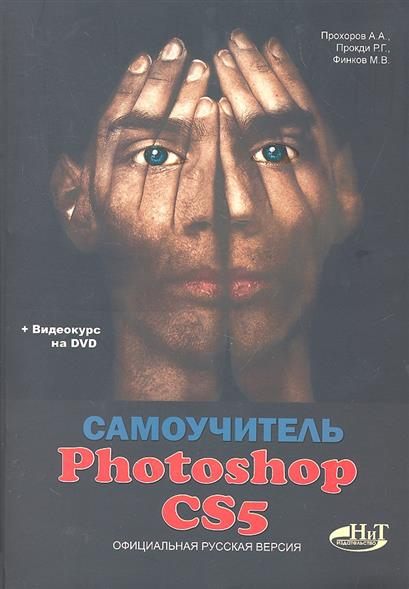 Самоучитель Photoshop CS5 Офиц. русская версия
