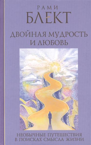 Блект Р. Дойная мудрость и любоь. Необычные путешестия жизни. Сборник тексто