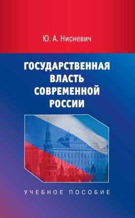 Государственная власть современной России Уч. пос.