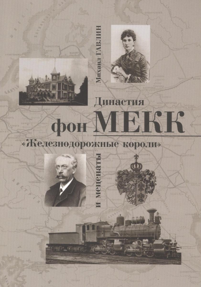 Гавлин М. Династия фон Мекк Железнодорожные короли и меценаты