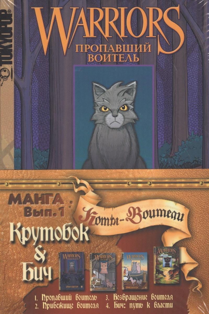 Крутобок & Бич (комплект из 4 книг)
