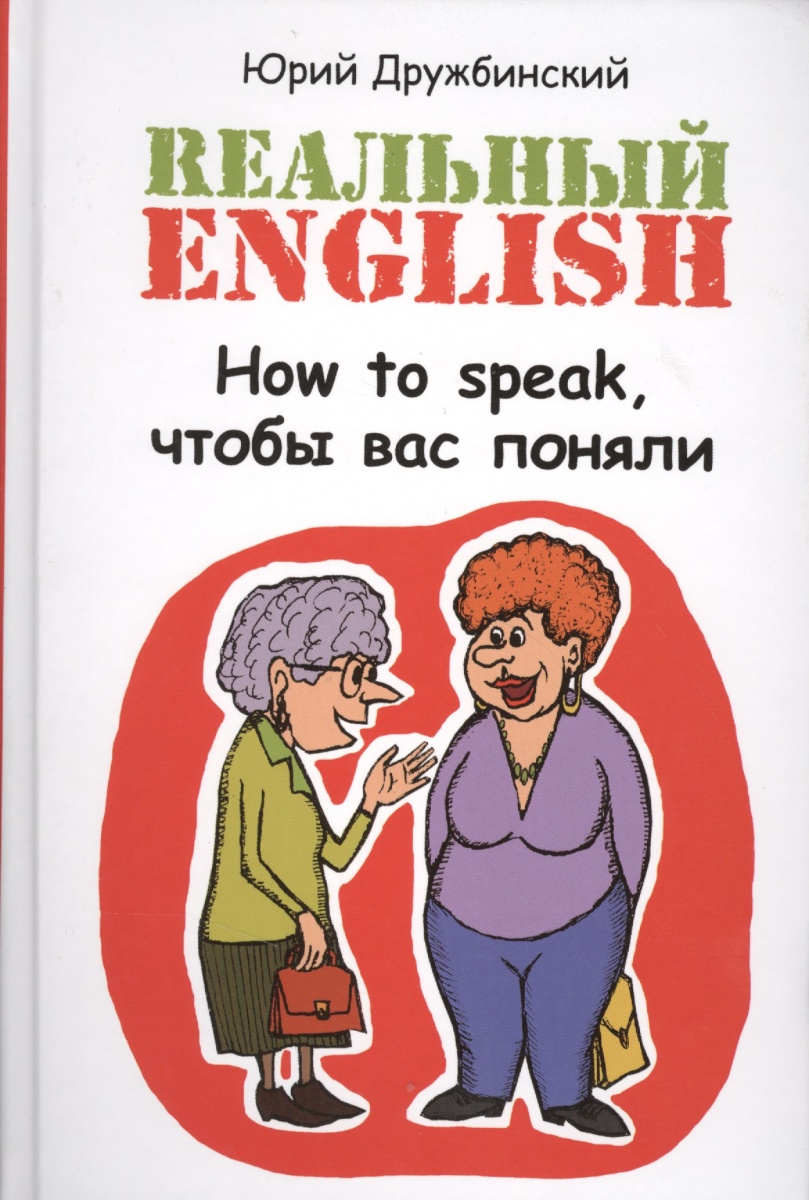 Дружбинский Ю. Реальный English. How to speak, чтобы вас поняли how to speak hockey hockey english translation dictionary
