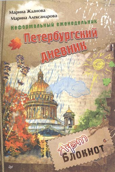 Жданова М., Александрова М. Неформальный еженедельник Петербургский дневник