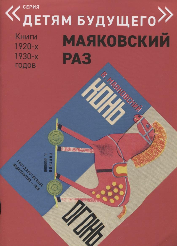 Маяковский В. Конь - Огонь цена