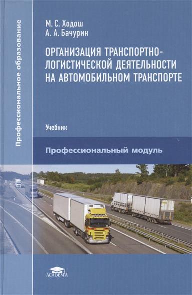 Организация транспортно-логистической деятельности на автомобильном транспорте: Учебник
