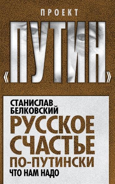 Русское счастье по-путински Что нам надо