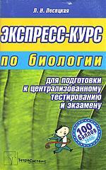 Экспресс-курс по биологии для подг. к централиз. тестир. и экз.
