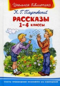 Паустовский К. Рассказы. 1-4 классы паустовский к барсучий нос рассказы и сказки