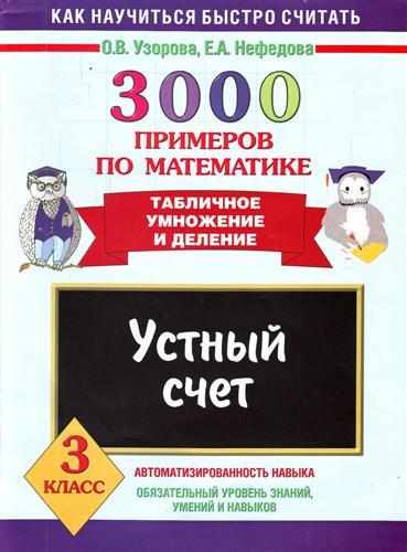 Узорова О.: 3000 примеров по математ. Уст. счет