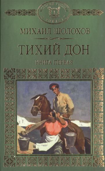 Тихий Дон. Роман в четырех книгах. Книга первая