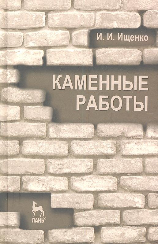 Ищенко И. Каменные работы. Учебник.