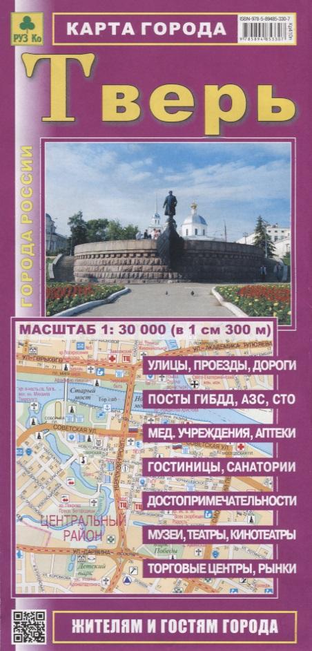 Тверь. Карта города. Масштаб 1:30 000 (в 1см 300м)