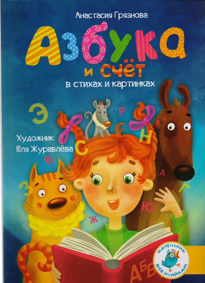 Грязнова А. Азбука и счет в стихах и картинках а грязнова азбука и счет в стихах и картинках