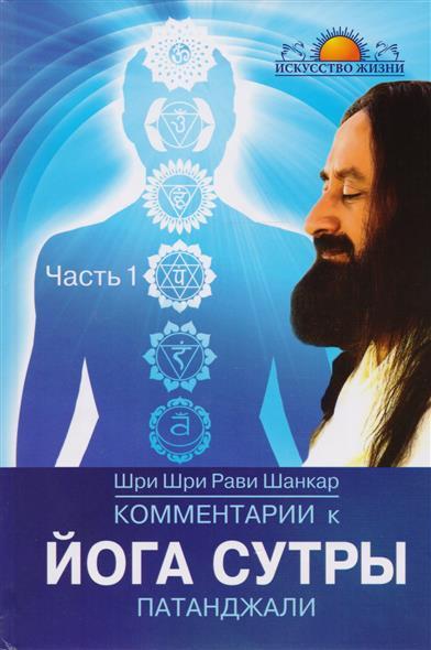 Шри Шри Рави Шанкар Комментарии к Йога-сутры Патанджали. Часть 1