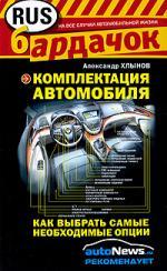Хлынов А. Комплектация автомобиля Как выбрать…