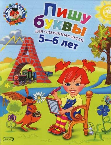 Володина Н. Пишу буквы для детей 5-6 лет книги эксмо пишу буквы 5 6 лет