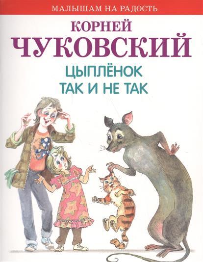 Чуковский К. Цыпленок. Так и не так к и чуковский бармалей