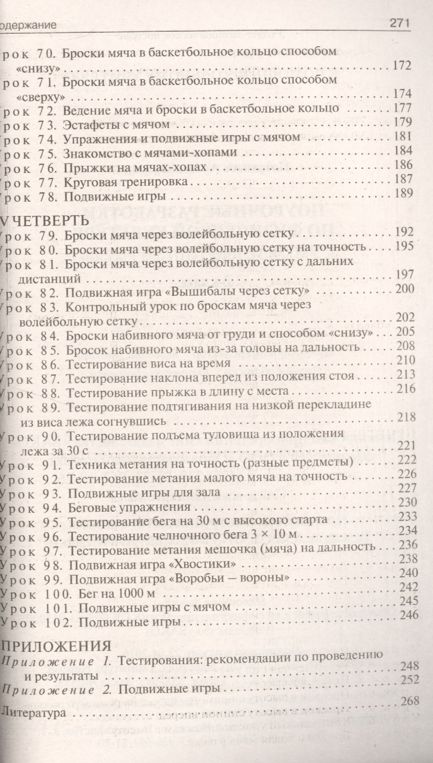 Поурочные планы по физкультуре 2 класс умк школа россии