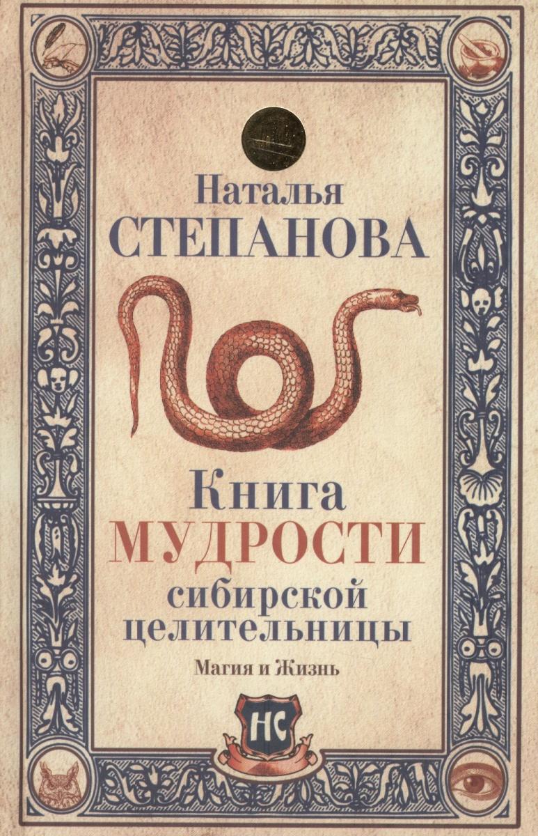 Степанова Н. Книга мудрости сибирской целительницы степанова н и книга городского мага