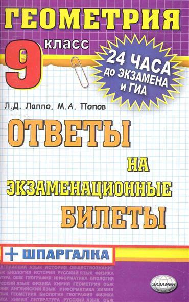 Геометрия 9 кл Ответы на экз. билеты