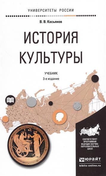 Касьянов В. История культуры. Учебник для академического бакалавриата