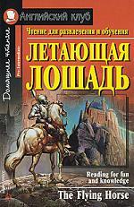 Летающая лошадь Чтение для развлечения и обучения Дом. чтение