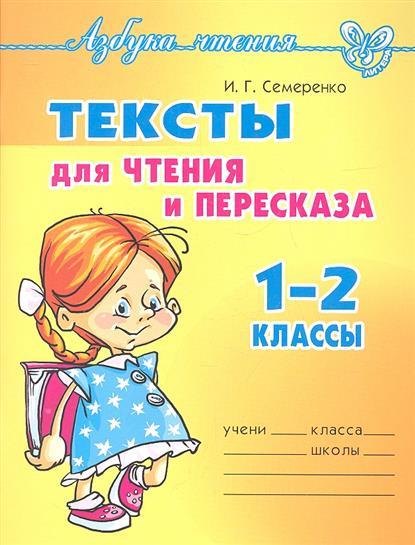 Тексты для чтения и пересказа. 1-2 классы