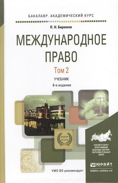 Международное право. Том 2. Учебник для академического бакалавриата. 8-е издание, переработанное и дополненное