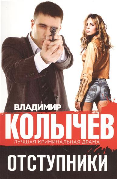 Колычев В. Отступники
