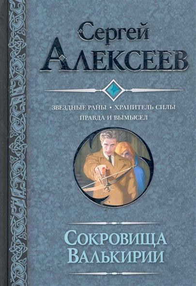Сокровища валькирии 3 книга скачать бесплатно