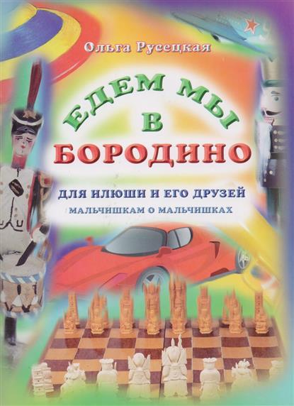 Русецкая О. Едем мы в Бородино бумажные солдатики бородино 2012