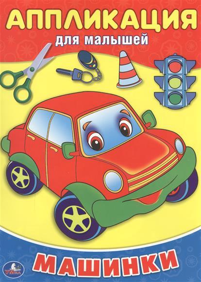 Хомякова К. (ред.) Аппликация для малышей. Машинки хомякова к ред колыбельные