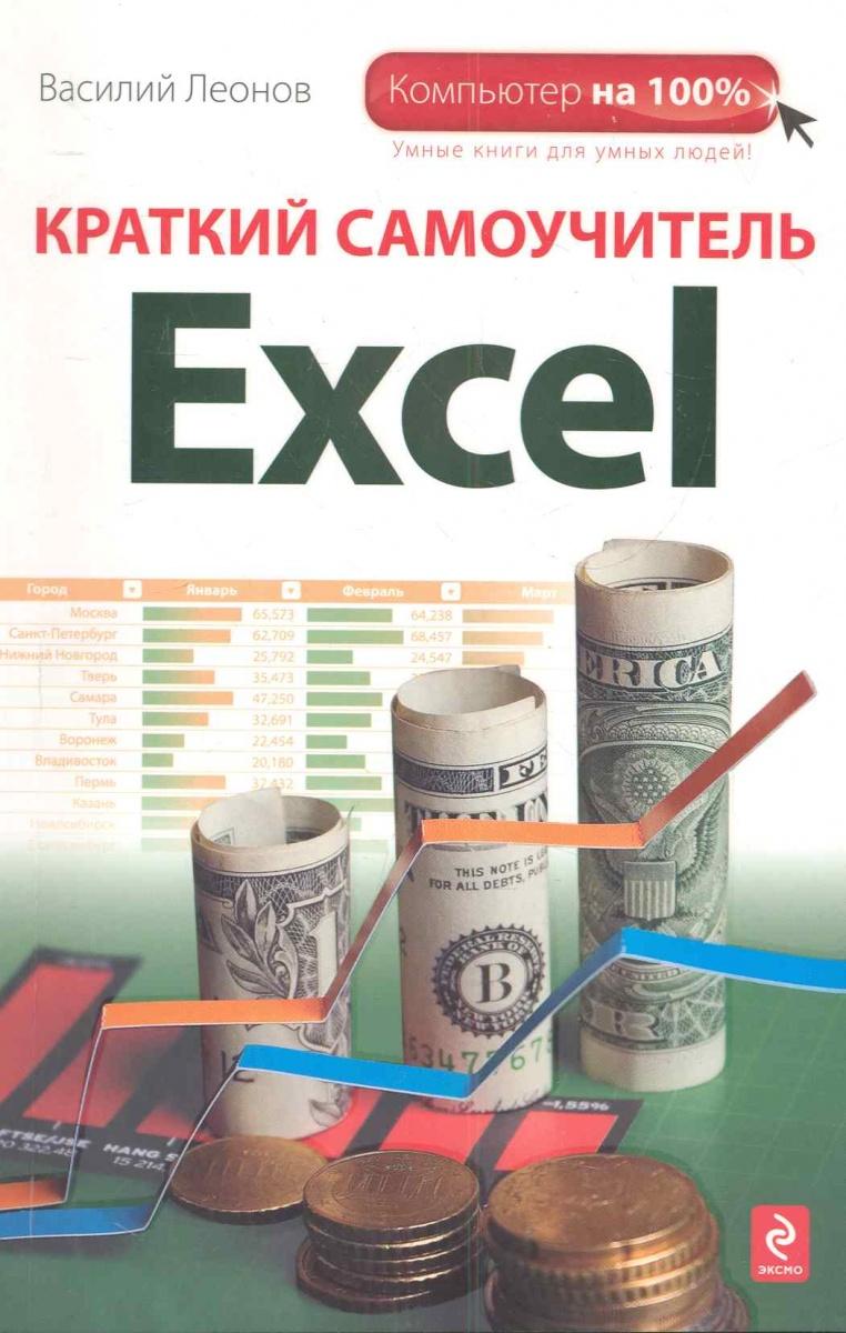 Леонов В. Краткий самоучитель Excel ткаченко е б краткий самоучитель итальянской грамматики