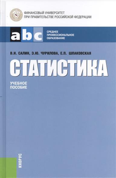 Статистика: учебное пособие. Шестое издание, переработанное и дополненное