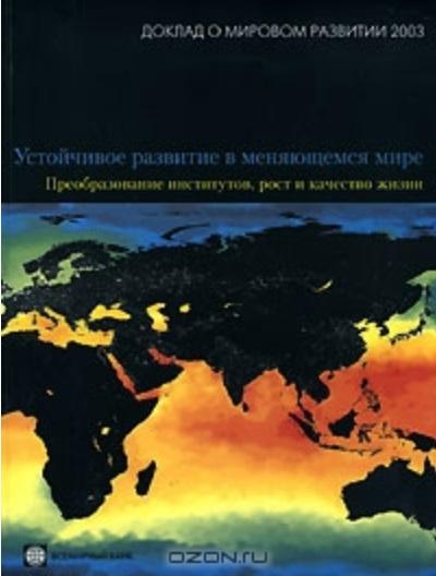 Доклад о мировом развитии 2003