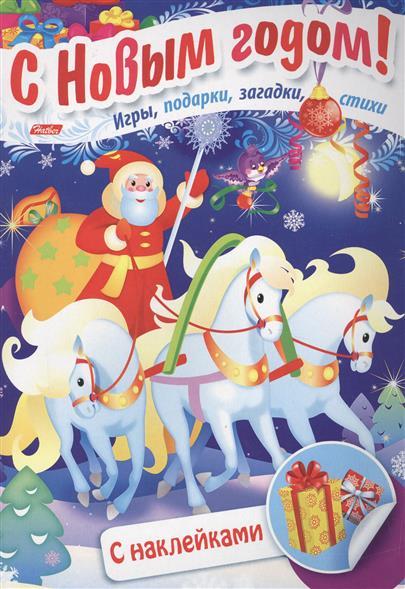 Дед Мороз на тройке. Игры, подарки, загадки, стихи. С наклейками (3+)