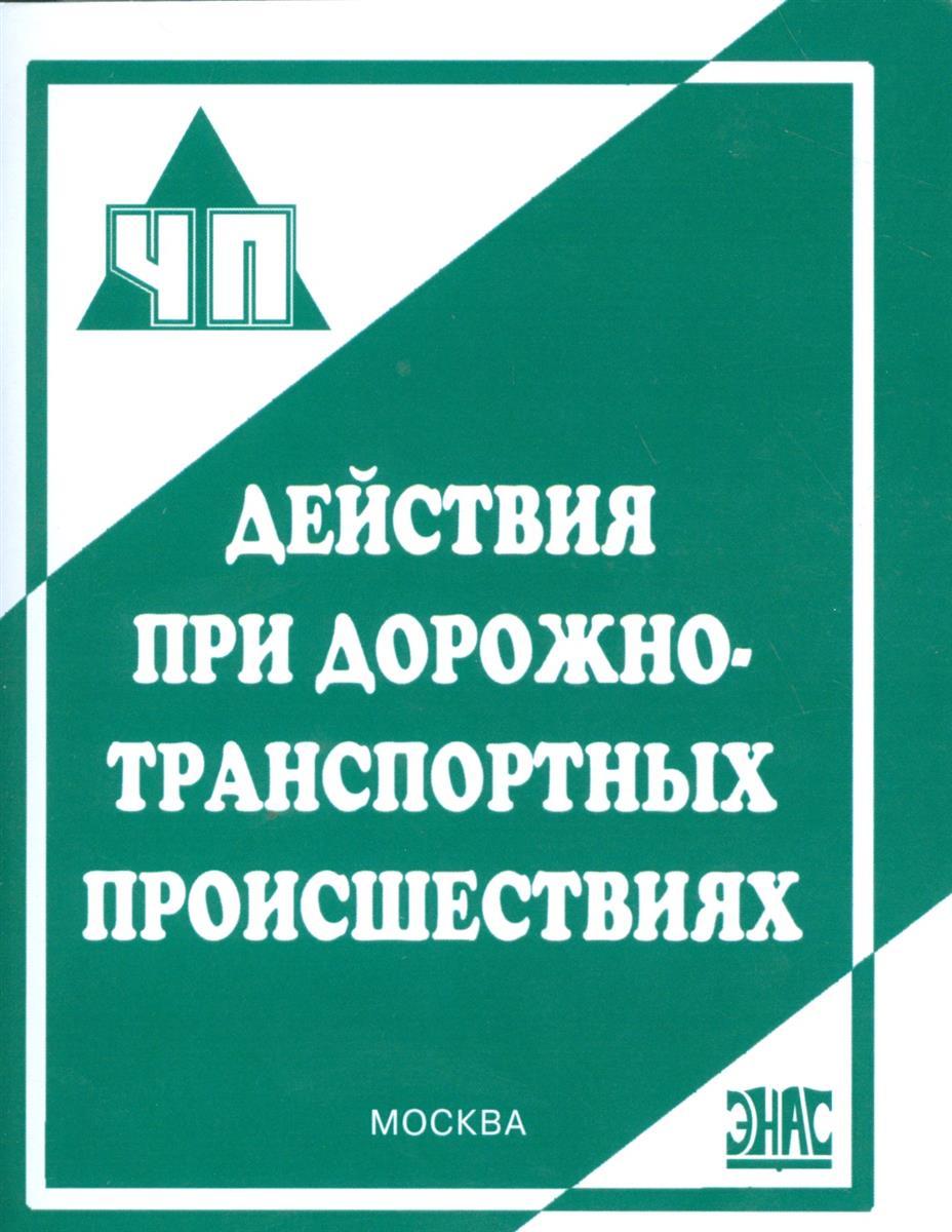 Петров С. Действия при дорожно-транспортных происшествиях. Практическое пособие