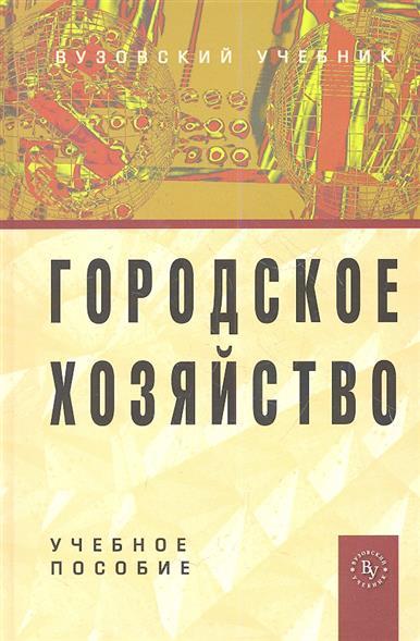 Морозова Т., Иванова Н., Комов В., Сорокина Т., Тупчиенко В. Городское хозяйство. Учебное пособие