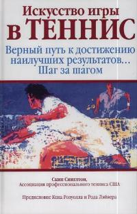 Синглтон С. Искусство игры в теннис