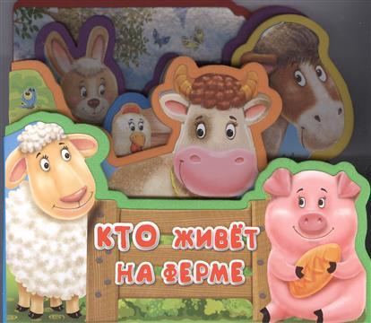 Шестакова И. (отв. ред.) Кто живет на ферме