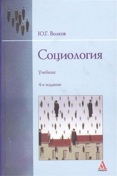 Волков Ю. Социология. Учебник. 4-е издание, переработанное и дополненное