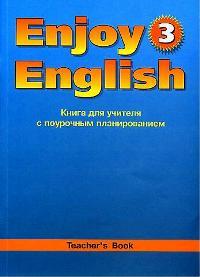 Enjoy English-3 5-6 кл Книга для учителя