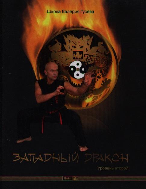 Гусев В. Западный Дракон Уровень 2 ISBN: 9785944160362