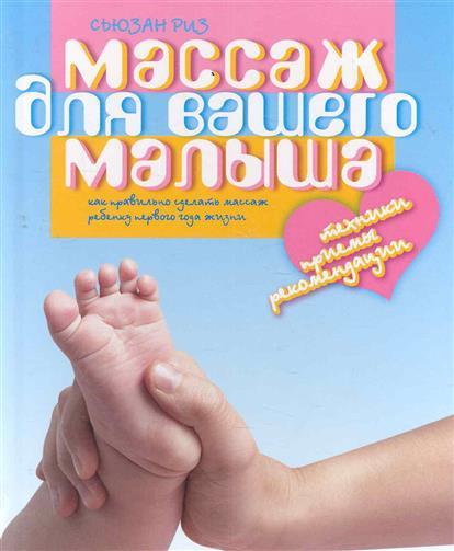 Массаж для вашего малыша