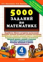 5000 заданий по мат-ке 4 кл