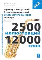 Французско-русский Русско-французский иллюстрированный словарь