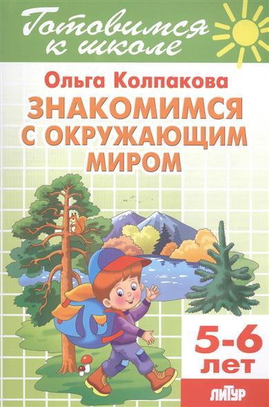 Колпакова О. Знакомимся с окружающим миром 5-6 лет эксмо знакомлюсь с окружающим миром для детей 3 4 лет
